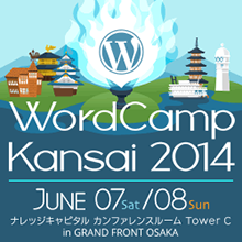 WordCampKansai