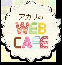 アカリのweb cafe