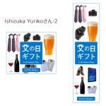 Ishizuka-Yurikoさんのバナー2