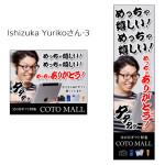 Ishizuka-Yurikoさんのバナー3