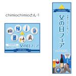 chimiochimioさんのバナー1