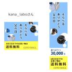 kana_laboさんのバナー