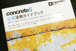 concrete5公式活用ガイドブック