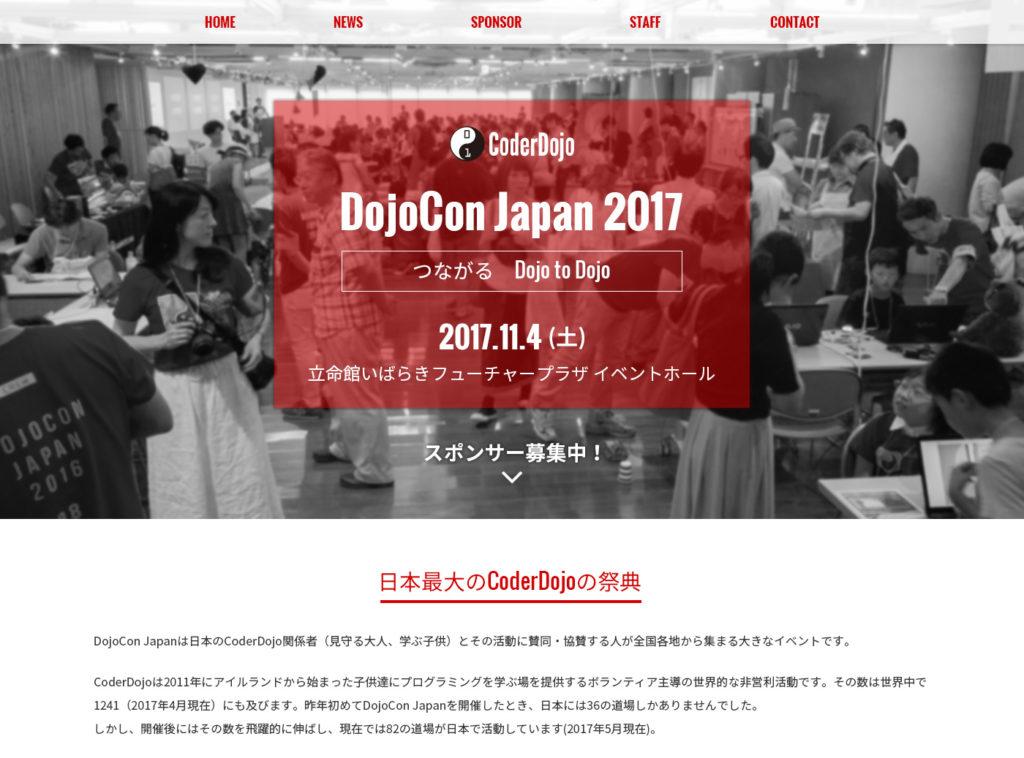 DojoCon Japan 2017ティザー